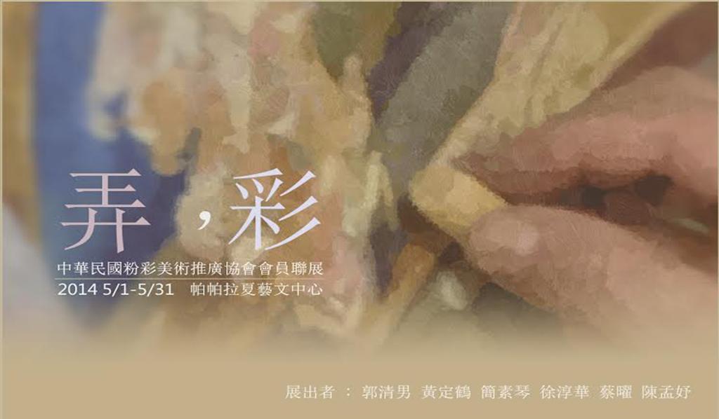 2014 5-1- 5-31[弄,彩]中華民國粉彩美術推廣協會會員聯展