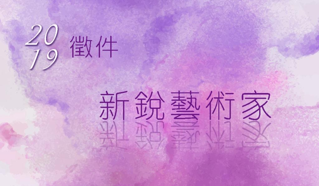 2019_artist